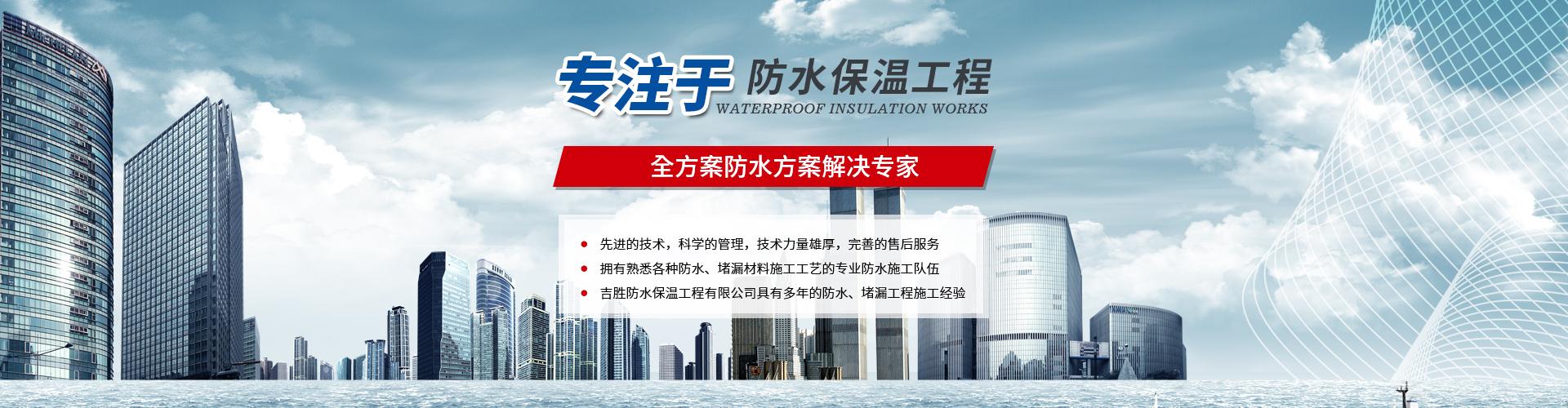 武汉防水公司